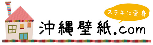 沖縄壁紙.com